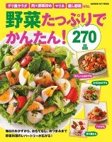 野菜たっぷりでかんたん!270品