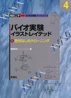 バイオ実験イラストレイテッド(4)