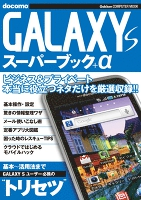 GALAXY S スーパーブック+α