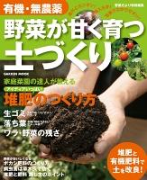 【期間限定価格】有機・無農薬 野菜が甘く育つ土づくり増補改訂版