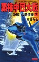 覇権中国大戦 下