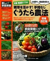 有機・無農薬でできる 雑草を活かす! 手間なしぐうたら農法 増補改訂版