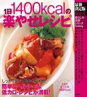 最新決定版1日1400kcalの楽やせレシピ