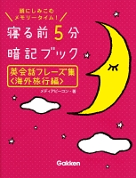 英会話フレーズ集<海外旅行編>