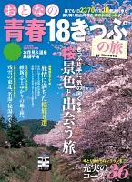 【期間限定価格】おとなの青春18きっぷの旅2015年春季編