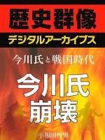 <今川氏と戦国時代>今川氏崩壊