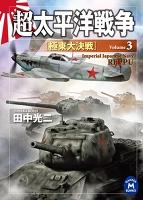 超太平洋戦争3 極東大決戦