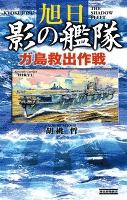 旭日 影の艦隊 ガ島救出作戦