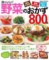 体にいい!野菜のおかず800品