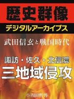 <武田信玄と戦国時代>諏訪・佐久・北信濃 三地域侵攻