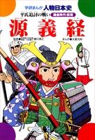 学研まんが人物日本史16 源義経