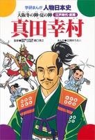 学研まんが人物日本史25 真田幸村