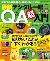 【期間限定価格】最新デジタル一眼Q&A超入門