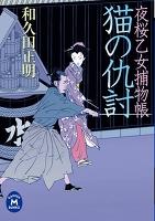 夜桜乙女捕物帳猫の仇討