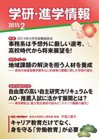 学研・進学情報2015年2月号