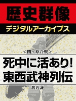 <関ヶ原合戦>死中に活あり! 東西武神列伝
