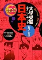 大学受験らくらくブック 日本史 古代~近世