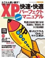 【期間限定価格】Windows XP 快速・快適 パーフェクトマニュアル