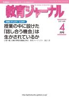 教育ジャーナル2014年4月号Lite版(第1特集)