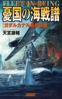 憂国の海戦譜 ガダルカナル最終決戦