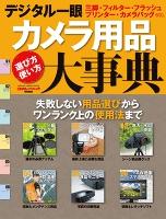 【期間限定価格】デジタル一眼カメラ用品大事典