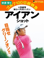 中井学のゴルフ100切超特急 アイアンショット