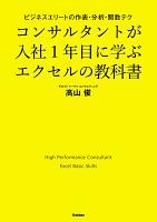 【期間限定価格】コンサルタントが入社1年目に学ぶエクセルの教科書