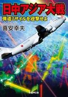 日中アジア大戦