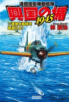 興国の楯1945 ソ連潜水艦隊を壊滅せよ!