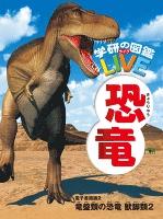 恐竜 電子書籍版2