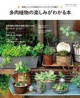 【期間限定価格】多肉植物の楽しみがわかる本