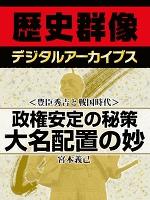 <豊臣秀吉と戦国時代>政権安定の秘策 大名配置の妙
