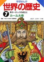 学研まんが世界の歴史7 西ヨーロッパの成立とカール大帝