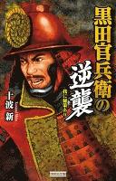黒田官兵衛の逆襲
