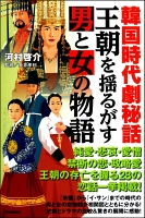 【期間限定価格】韓国時代劇秘話王朝を揺るがす男と女の物語