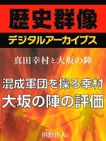 <真田幸村と大坂の陣>混成軍団を操る幸村 大坂の陣の評価
