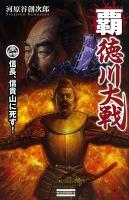 覇・徳川大戦