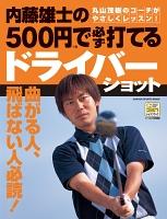 【期間限定価格】内藤雄士の500円で必ず打てるドライバーショット