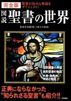 【期間限定価格】完全版 図説 聖書の世界