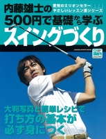内藤雄士の500円で基礎から学ぶスイングづくり
