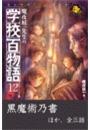 魔夜妖一先生の学校百物語12