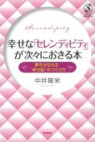 【期間限定価格】幸せな「セレンディピティ」が次々におきる本