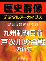 <島津と豊後侵攻戦>九州制覇目前 戸次川の合戦の行方
