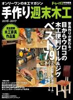 【期間限定価格】手作り週末木工 2016-2017