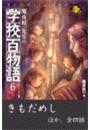 魔夜妖一先生の学校百物語6