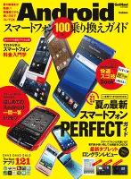 Androidスマートフォン100%乗り換えガイド