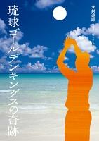 【期間限定価格】琉球ゴールデンキングスの奇跡
