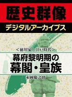 <徳川家と江戸時代>幕府黎明期の幕閣・皇族