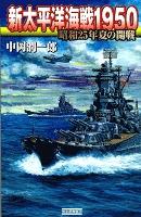 新太平洋海戦1950