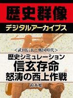 <武田信玄と戦国時代>歴史シミュレーション信玄存命 怒涛の西上作戦